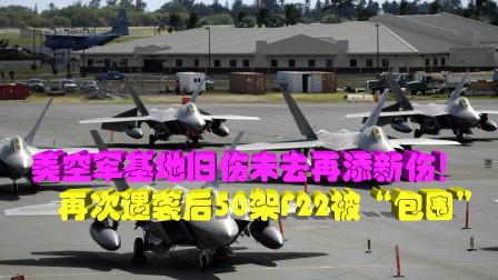 """旧伤未去再添新伤!美空军基地遭遇飓风,50架F22战斗机被""""包围"""""""