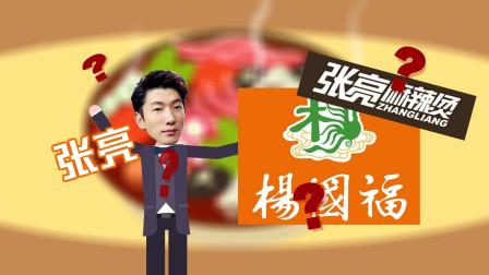 """动解""""杨国福麻辣烫邀请张亮代言"""":若造成混淆宣传 或构成不正当竞争"""