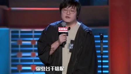脱口秀大会: 王建国不喜欢站舞台上,原因却让人开怀大笑!