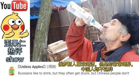 俄罗斯大叔炫耀酒量,日本网友:中国人喝的你喊爸爸,结果很尴尬!