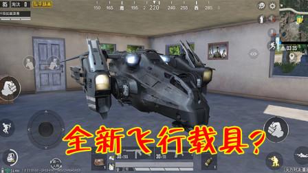 和平精英:火力对决2.0还有全新飞行载具?狂暴飞车太吓人了!