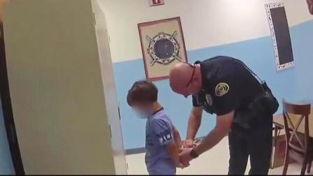 美国8岁小男孩被警察拷手铐拘捕,引发争议