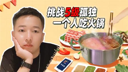 老撕鸡vlog53:约会小薇失败,深夜一个人在上海吃港式火锅,真香