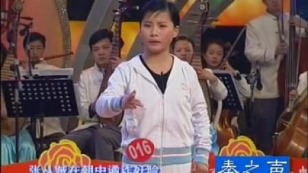 少儿秦腔大叫板《孙安动本》樊晓娟 14岁 陕西 蒲城