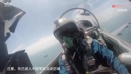 """军媒播出解放军空军战机演练驱离外机画面,霸气喊话,数架战机组成编队包围""""外机"""""""