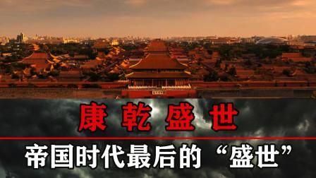 """""""康乾盛世""""下的中国,真的""""国富民强""""吗?"""