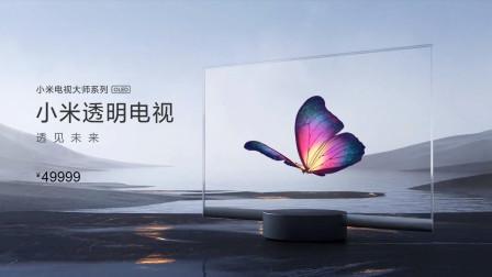 【劫富济贫?】小米透明电视+红米K30尊享手机