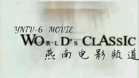 燕南电影《环球影院》片头(2008.10.27-2013.10.27)
