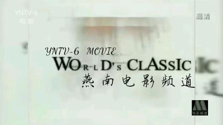 燕南电影《环球影院》开场(20131026HD)