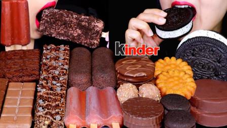 """韩国ASMR吃播:""""巧克力脆饼+奥利奥蛋糕+冰淇淋+软糖布朗尼+巧克力派"""",听这咀嚼音,吃货姐妹花吃得真香"""