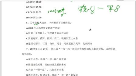 关于京杭大运河,下列说法不正确的是 公考行测常识