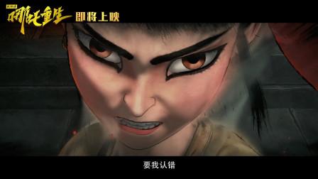 《新神榜:哪吒重生》曝首支预告 《白蛇:缘起》原班人马硬核打造
