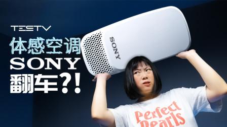 索尼制造,日本卖爆,千万别买的体感空调?Reon Pocket【值不值得买第445期】