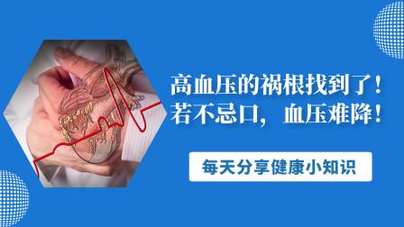 """高血压的""""祸根""""终于找到了,劝你管住嘴,少吃3物,血压稳稳的"""