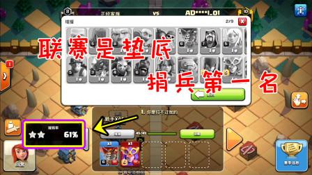 部落冲突85:联赛垫底小王子,捐兵江叔大魔王