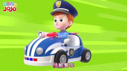 《超级宝贝JOJO》:玩幸运彩蛋游戏,获得警车玩具一个