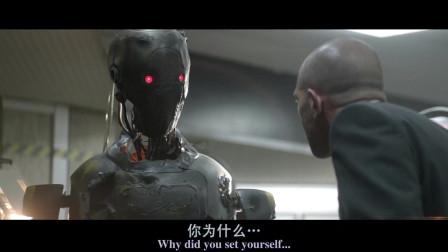 当机器人知道保守,说明她已经有了自由意识