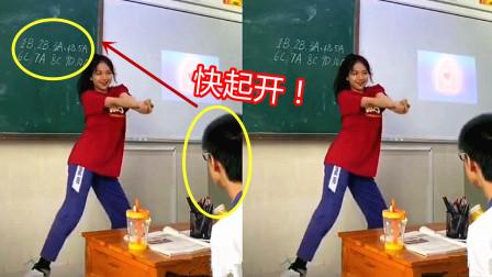 """班花""""热舞""""燃炸全场,台下男生却只盯着黑板,网友:你是不是傻"""