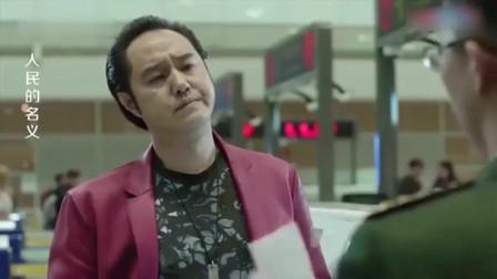人民的名义:赵瑞龙出境逃跑,有谁注意到工作人员的手,网友:太可怕了!