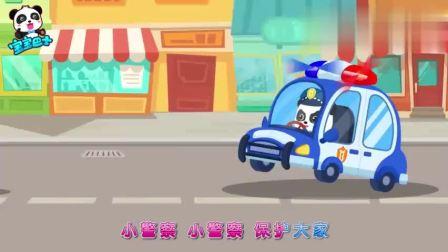 宝宝巴士:奇奇想当小警察,抓坏蛋,保护大家