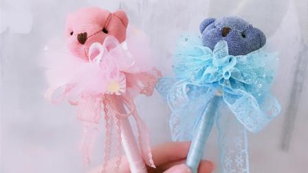 遇见你手工坊194号 甜美可爱小熊笔花制作教程