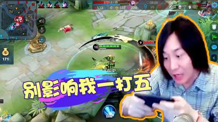 张大仙:我在前面一打五,你不要给我逼逼赖赖!