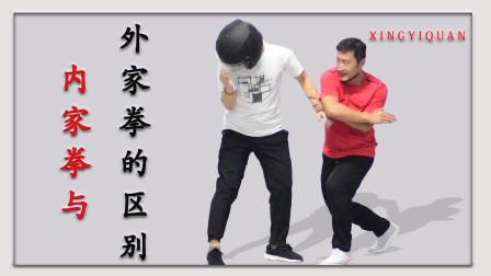 庞超实战解析:内家拳与外家拳的根本区别?