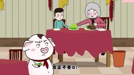 正能量的猪屁登,奶奶被小宝说得脸都红了,怎么回事呢?