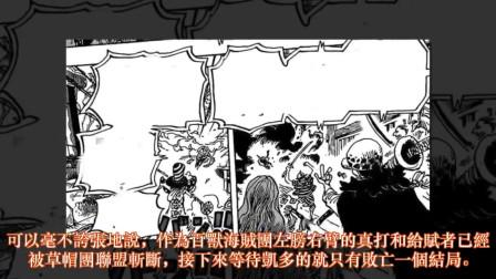 海贼王:凯多败亡倒计时,百兽海贼团左膀右臂已经被斩断