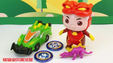 猪猪侠分享爆龙战车爆变恐龙之剑龙玩具