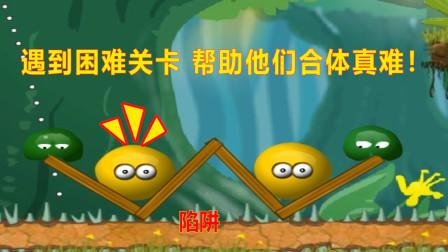 帮助小黄豆合体06:海牛大大也被难住了,小黄豆差一点就没办法合体了