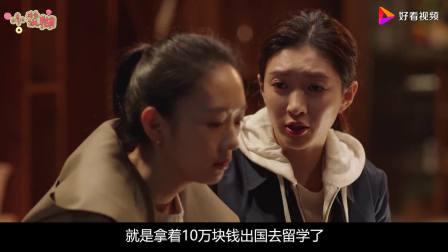 三十而已:王漫妮结局爱上了他!怪不得看不上梁正贤,魏总也比不过