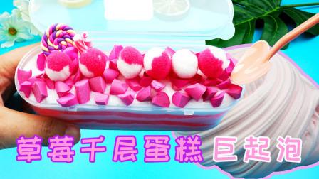 史莱姆手工泥大世界 拼多多买来的草莓千层蛋糕手工泥,看起来和真蛋糕一样就是不能吃!