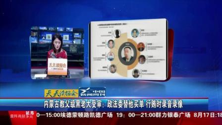 内蒙古教父级:政法委替他买单 时录音录像