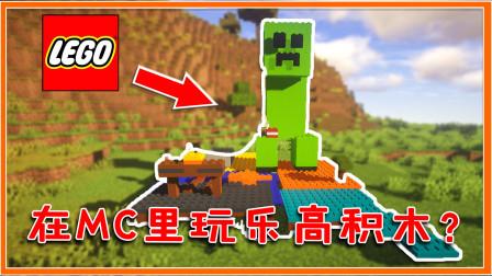 我的世界:MC里也能拼积木!在游戏内玩乐高,快来试试你的技术!