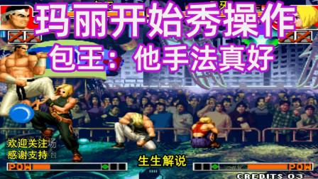拳皇97:玛丽轻攻击浮空玩的漂亮,包王:他的游戏手法比我强