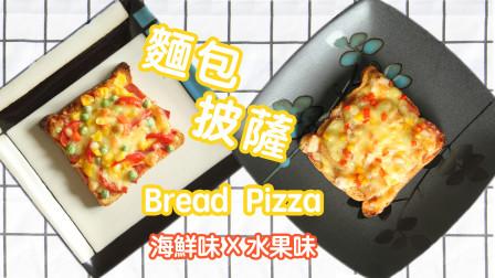 【肥仔美食教煮】快手早餐面包披萨超好吃做法,零难度美味堪比必胜客满满芝士拉丝十足