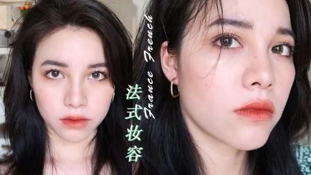 小蓝子make up | 法式妆容 松懒的法式 妆感 打造立体五官 自然的假睫毛秘诀都在这啦