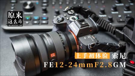 SonyFE12-24mmF2.8GM上手初体验|原来这么毒 56集