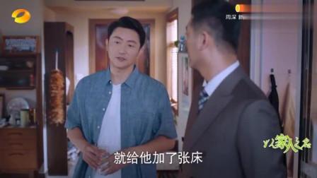 子秋的生父赵华光找上门了,凌爸像审犯人似的看他,太逗了
