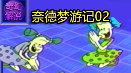 97年奇幻恐怖动画《奈德梦游记》02集:恐怖娃娃屋!《小神龙俱乐部》童年阴影怀旧经典