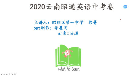 2020昭通市中考英语阅读理解A篇