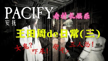 老村长娱乐:王田周日常(三):三个大男人被吓尿了