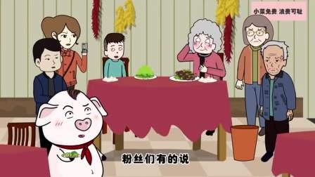 正能量的猪屁登,郝奶奶是自私自利还是饭量大呢?你们觉得呢?