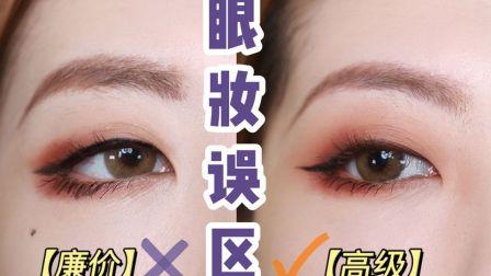 10年 妆龄眼妆干货 | 纠正新手眼影误区 | 高级不显脏 值得收藏!