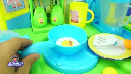 小猪佩奇的厨房煎蛋过家家玩具