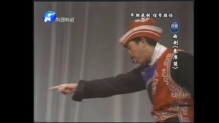 曲剧《卷席筒》之苍娃探监☞☞海连池,刘星。