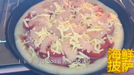 海鲜披萨这样做, 几乎零失败, 又鲜又香料又足, 大快朵颐才过瘾!