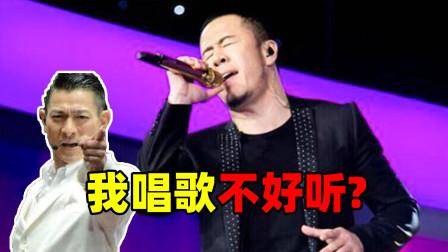 批评刘德华唱歌没水准,却被网友吐槽:你那鼻音就很好听吗?