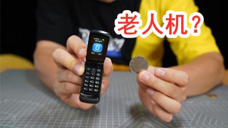 """拆箱测评一款迷你翻盖手机,一款不适合老人家用的""""老人机"""""""
